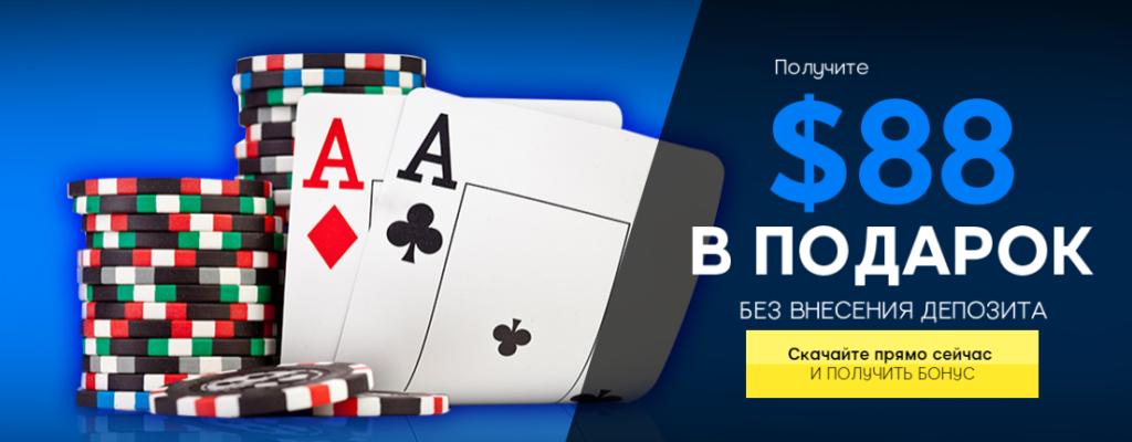 Бонус онлайн покер