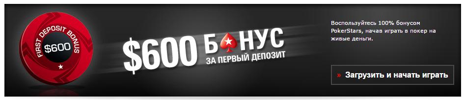бонусы онлайн покер
