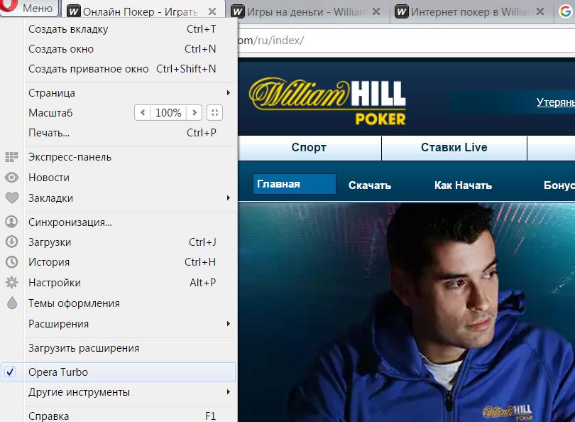 williamhill poker.com снять блокировку