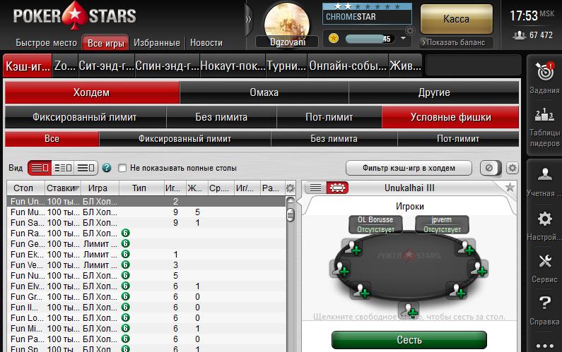 Покер на виртуальные фишки