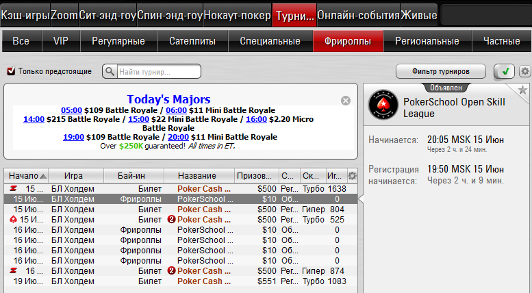 фрироллы на pokerstars