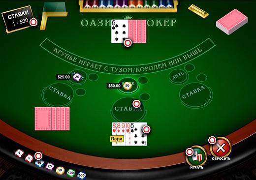 Покер Оазис как играть