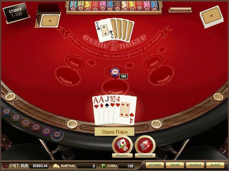 Играть в покер в казино