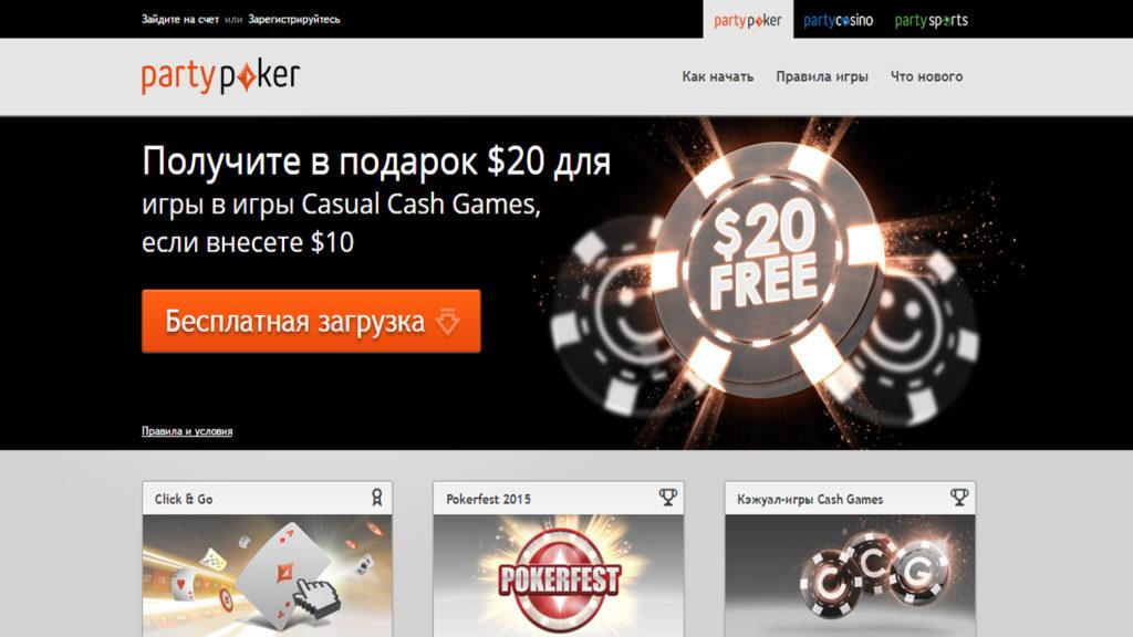 Зеркало на официальный сайт Пати Покер