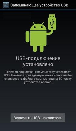 podklyuchit-smartfon-k-pk