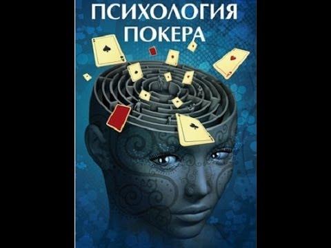 Покер Холдем секреты