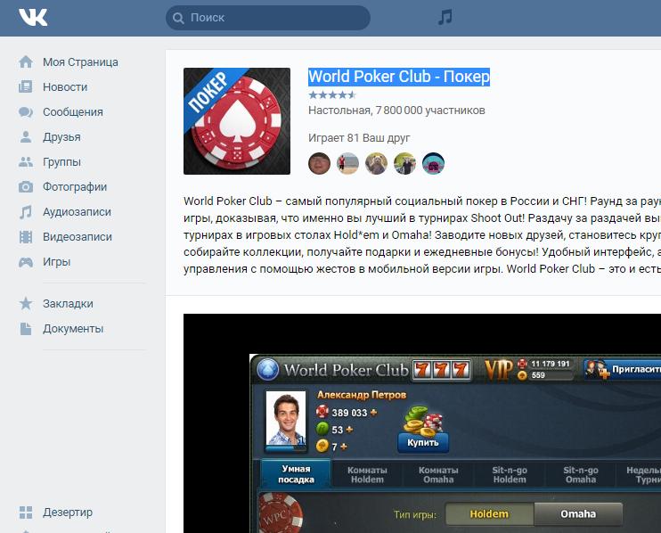 играть в покер в Контакте онлайн