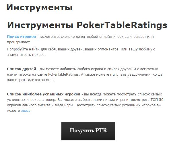 Покер статистика онлайн