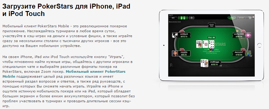 скачать PokerStars Mobile