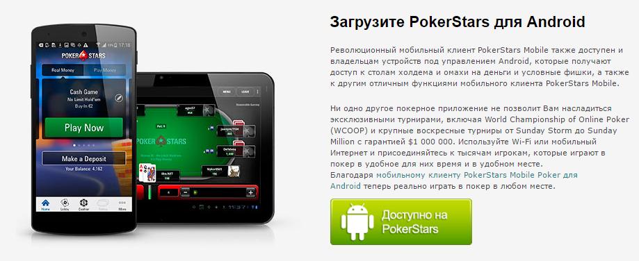 Покер Старс Мобайл