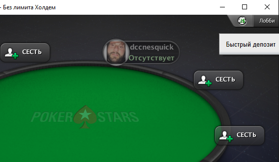 Как положить деньги на pokerstars