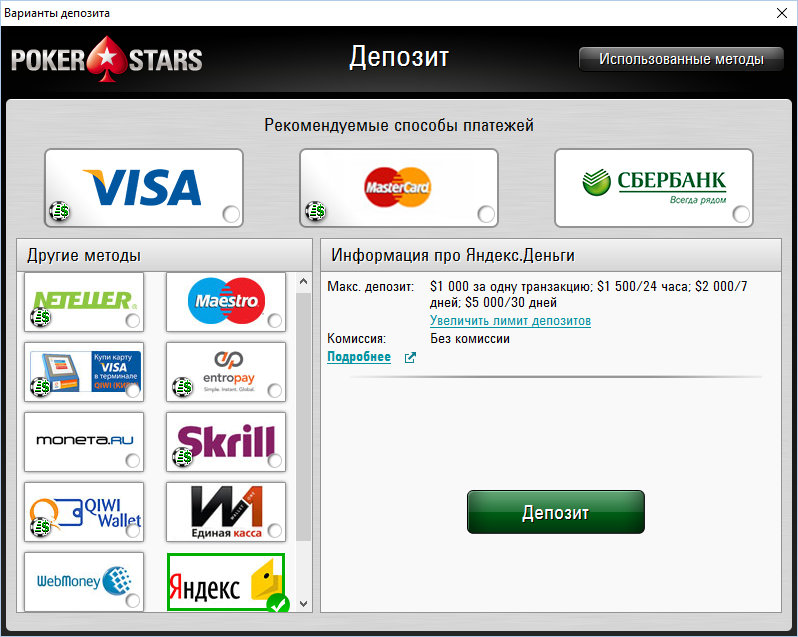 pokerstars_deposit
