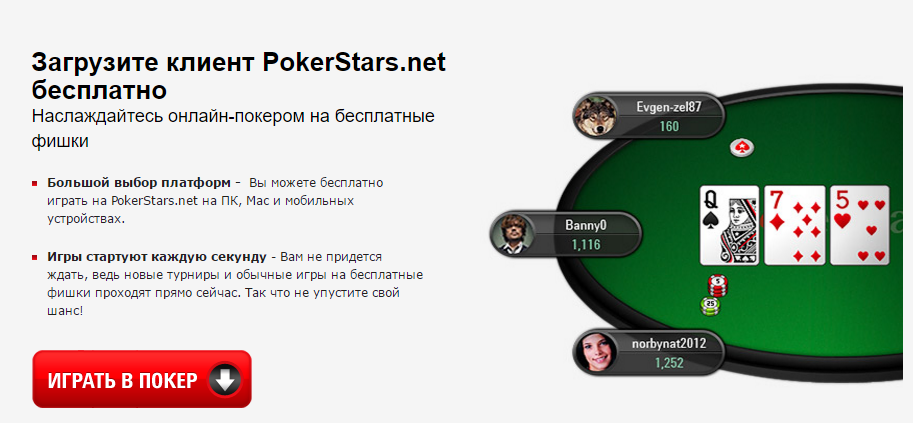 pokerstars.net на деньги