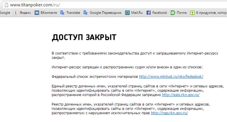 Зеркало на официальный сайт Титан Покер