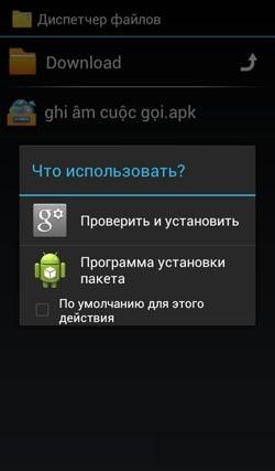 ustanovka-prilozheniya