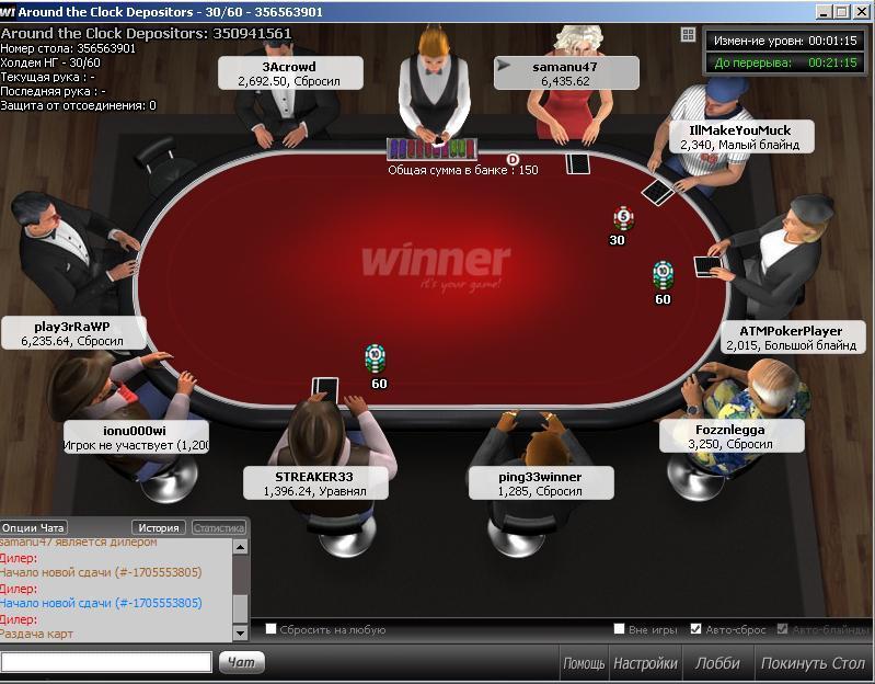 winner-poker-screen