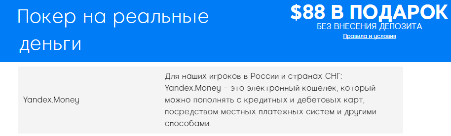 yandex_poker1
