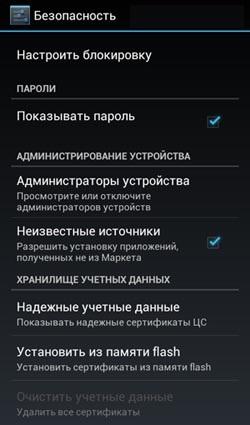 zagruzka-prilozheniy